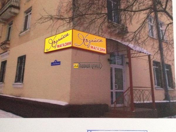 Продажа офиса по адресу ул. Котовского 62/4