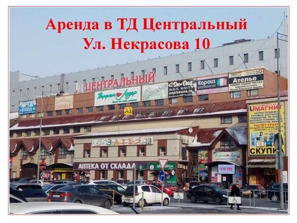 Аренда в ТЦ Центральный ул.Некрасова 10