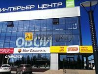Аренда Нижневартовск свободного назначения