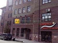 Аренда помещения по адресу Н.Федорова 9