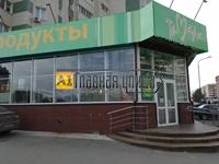 Аренда торгового помещения по адресу проезд Заречный 43