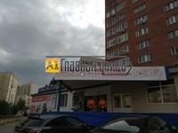 Копия Аренда торговое помещение по адресу Заречный проезд