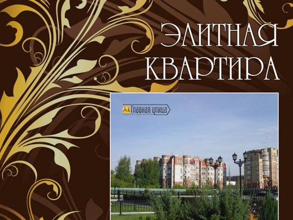 Квартира по адресу...ул.Пржевальского,41
