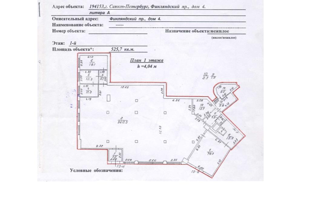 Продажа помещения 525.70 кв.м. Выборгский пр-кт Финляндский, 4А - фотография №8