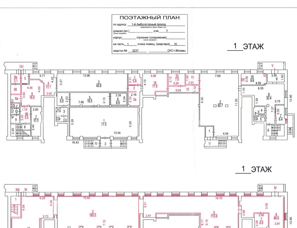 Продажа помещения 870.20 кв.м. САО проезд Амбулаторный 1-й, 2 - фотография №3