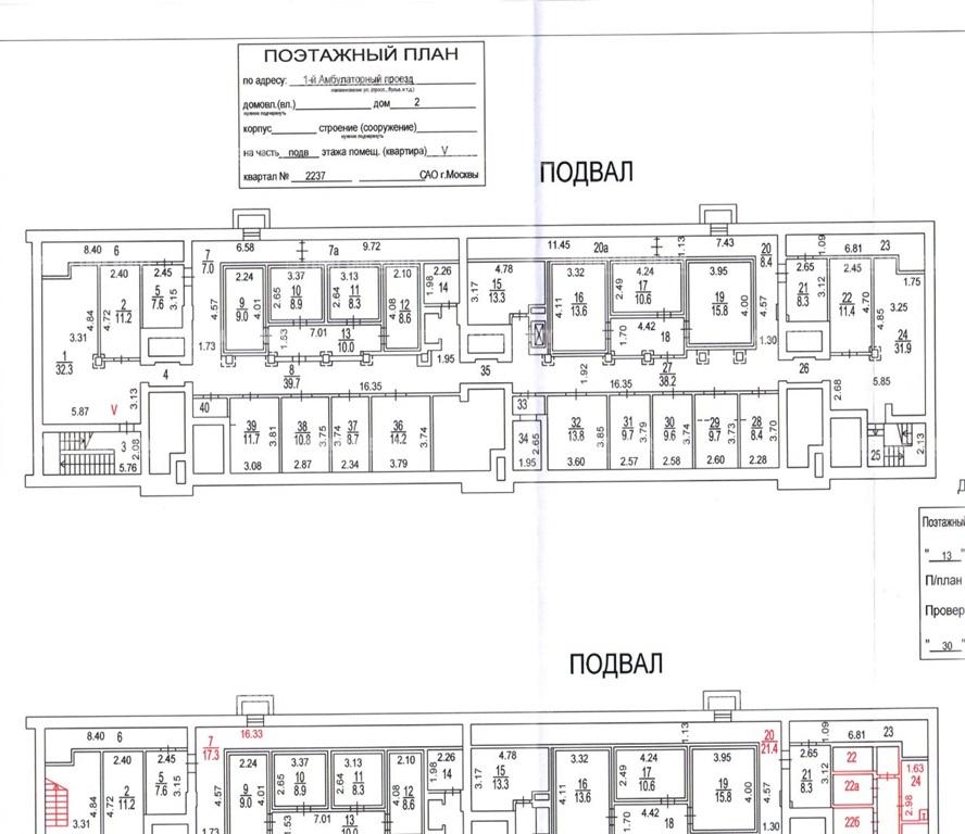 Продажа помещения 870.20 кв.м. САО проезд Амбулаторный 1-й, 2 - фотография №4