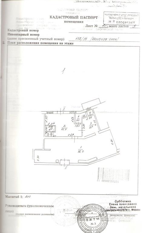 Аренда помещения 187 кв.м. ЦАО пр-кт Комсомольский, 19 - фотография №5