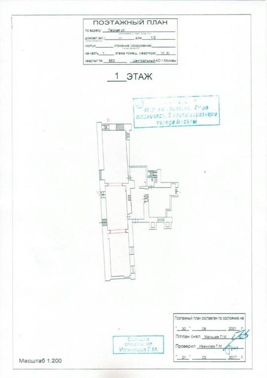 "продажа - ""ул. Лесная, 1/2"" - на retail.realtor.ru"