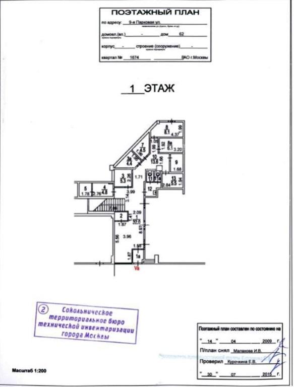 Продажа помещения 926.70 кв.м. ВАО ул. 9-я Парковая ул., 62 - фотография №13