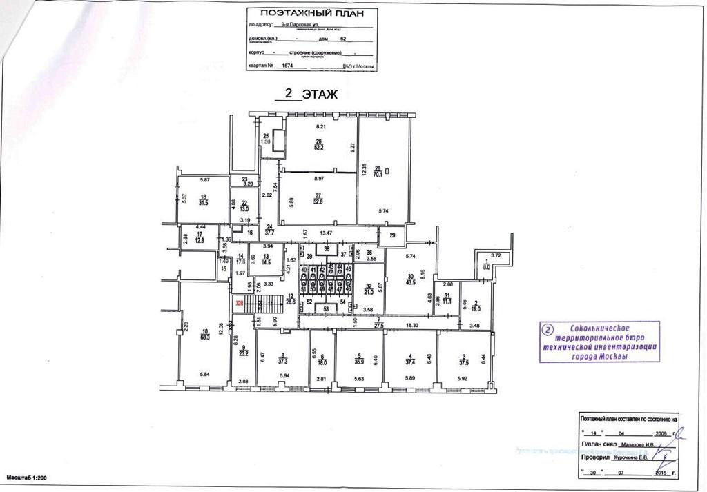 Продажа помещения 926.70 кв.м. ВАО ул. 9-я Парковая ул., 62 - фотография №14