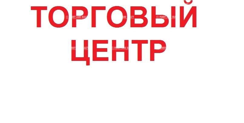 бульвар Славянский - на retail.realtor.ru