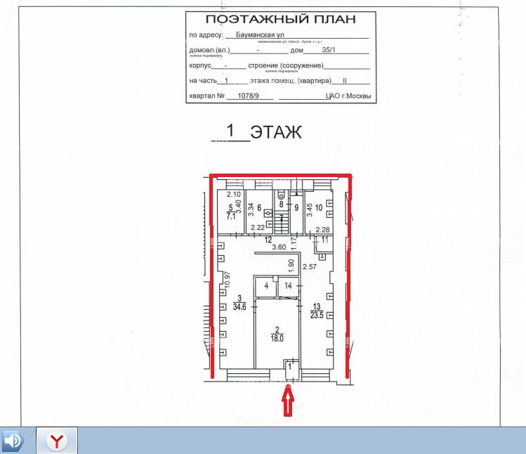 Закрытая продажа помещения 173.30 кв.м  ЦАО