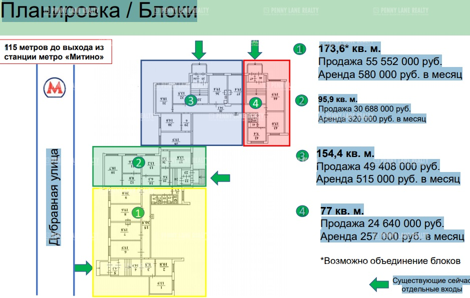 Продажа помещения 154.60 кв.м. СЗАО ул. Митинская, 40 к 1 - фотография №4
