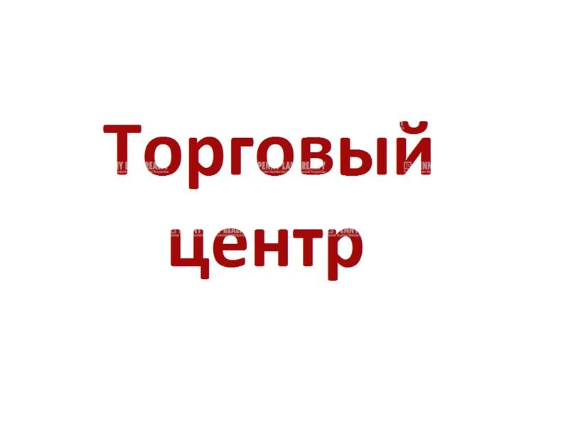 """продажа - """"пр-кт Рязанский, 30к2"""" - на retail.realtor.ru"""