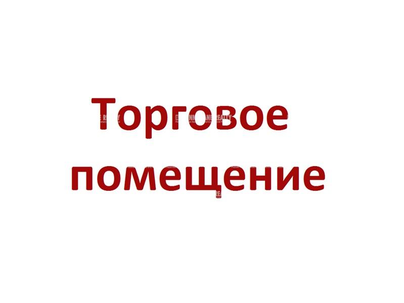 "продажа - ""ул. Полянка Б., 30"" - на retail.realtor.ru"