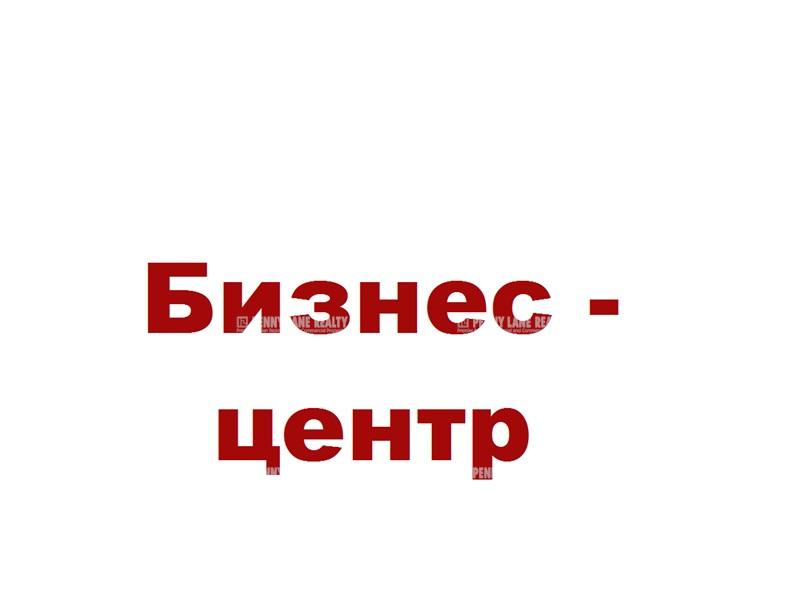 Кисельный Б. - на retail.realtor.ru