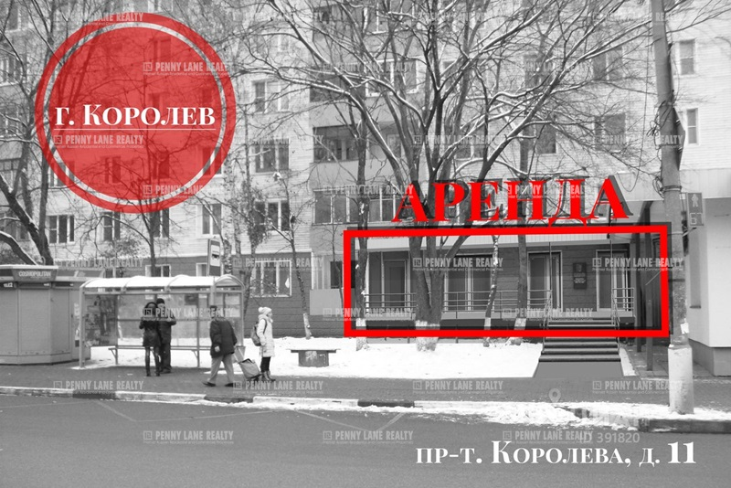 "аренда - ""ул. Королева, 11"" - на retail.realtor.ru"