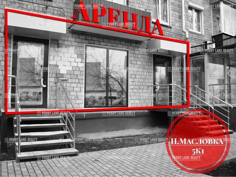 "аренда - ""ул. Масловка Н., 5к1"" - на retail.realtor.ru"
