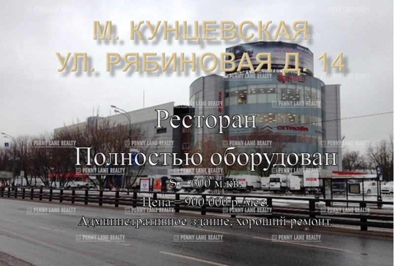 "аренда - ""ул. Рябиновая, 14"" - на retail.realtor.ru"
