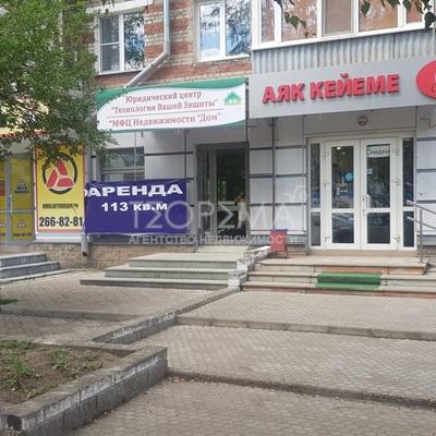 Торгово-офисное помещение 113кв.м  рядом с ЦР