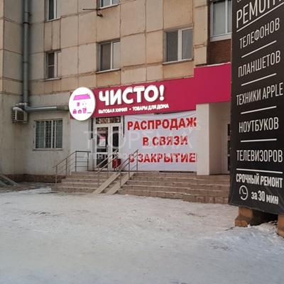 ПРОДАЖА 90 кв.м на ул.Дагестанская д15/1